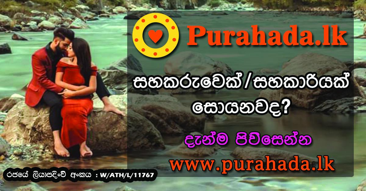 Purahada.lk - Sri Lankas No.1 Matrimonial Service | Free